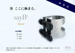 sayB♭ Classic series リガチャー B♭/Aクラリネット